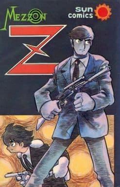 メゾンZ / 石森章太郎