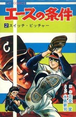 エースの条件(ヒットコミックス版)(2) / 水島新司