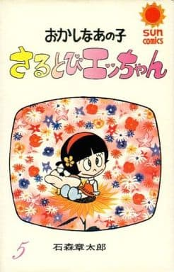 おかしなあの子さるとびエッちゃん(5) / 石森章太郎