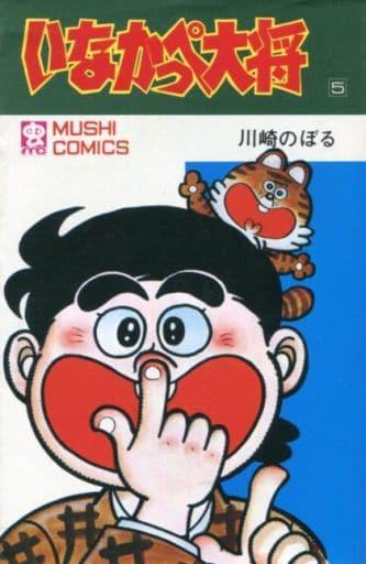 いなかっぺ大将(5) / 川崎のぼる