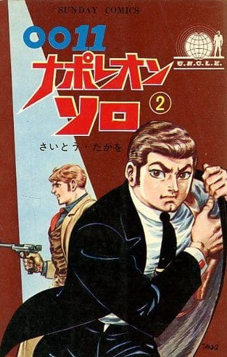 0011ナポレオン・ソロ(2)