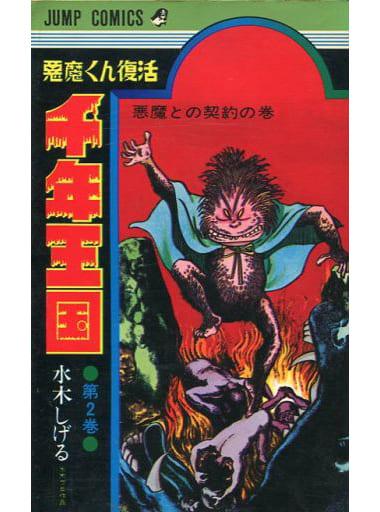 悪魔くん復活 千年王国(2) / 水木しげる