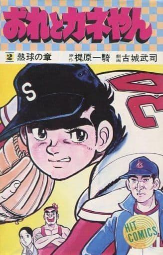 おれとカネやん(2) / 古城武司