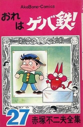赤塚不二夫全集 おれはゲバ鉄(1)(27) / 赤塚不二夫