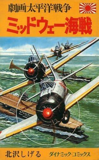 ランクB)13)劇画太平洋戦争 ミッドウェー海戦 / 北沢しげる