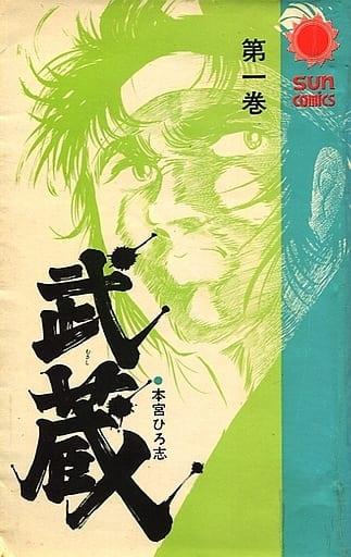 武蔵(1) / 本宮ひろ志