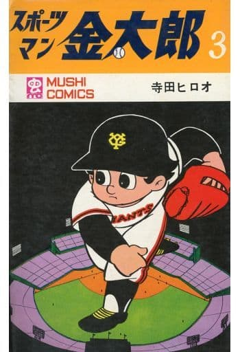 ランクB)3)スポーツマン金太郎