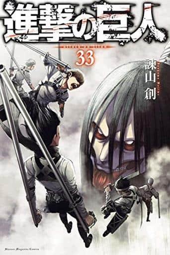 進撃の巨人(33) / 諫山創