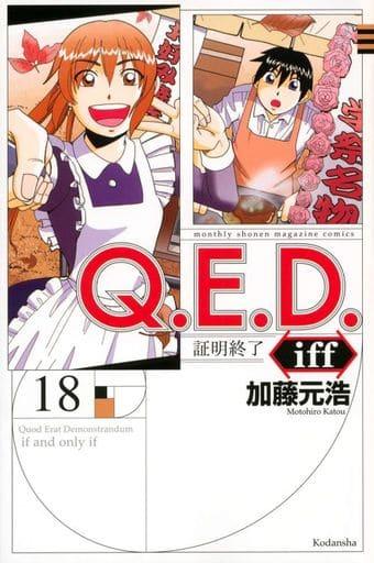 Q.E.D.Iff -証明終了-(18) / 加藤元浩