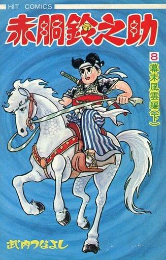 赤胴鈴之助(ヒットコミックス版)(8)