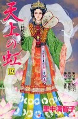 天上の虹(19) / 里中満智子