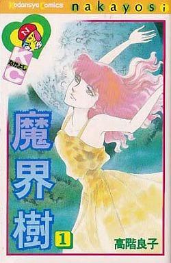 魔界樹(なかよしKC)(1) / 高階良子