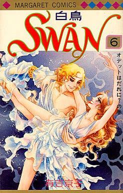 SWAN(6) / 有吉京子