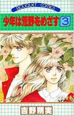 少年は荒野をめざす(ぶーけコミックス)(3) / 吉野朔実