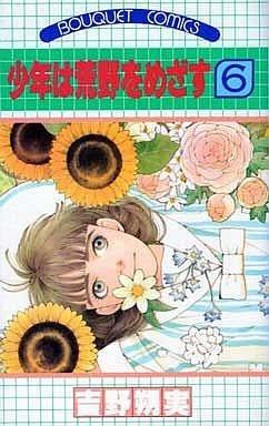 少年は荒野をめざす(ぶーけコミックス)(6) / 吉野朔実