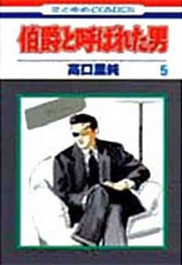 伯爵と呼ばれた男(完)(5) / 高口里純