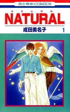 NATURAL(1) / 成田美名子