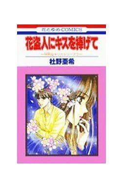 神林&キリカシリーズ 花盗人にキスを捧げて(7) / 杜野亜希