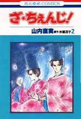 ざ・ちぇんじ!(2) / 山内直実