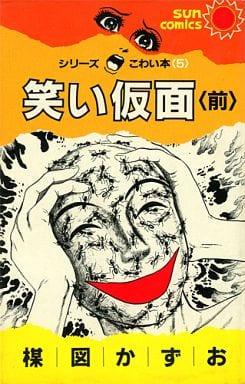 シリーズこわい本 笑い仮面 (前)(5) / 楳図かずお
