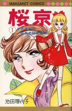 桜京(1) / 池田理代子
