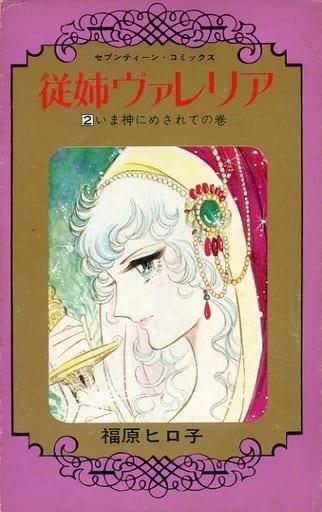 従姉ヴァレリア 初期表紙版(2) / 福原ヒロ子