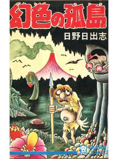 幻色の孤島(虫コミックス版) / 日野日出志