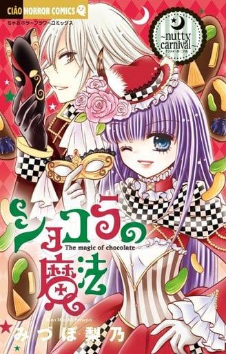 ショコラの魔法~nutty carnival~ / みづほ梨乃