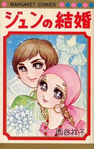 ジュンの結婚 / 西谷祥子