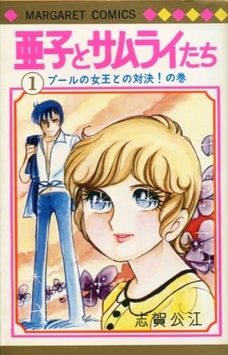 亜子とサムライたち プールの女王との対決!の巻(1)