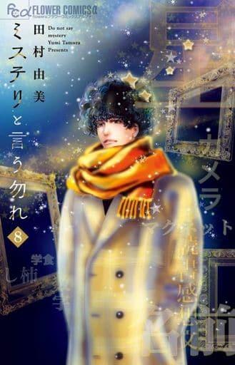 ミステリと言う勿れ(8) / 田村由美