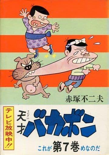 天才バカボン(アケボノコミックス)(7) / 赤塚不二夫
