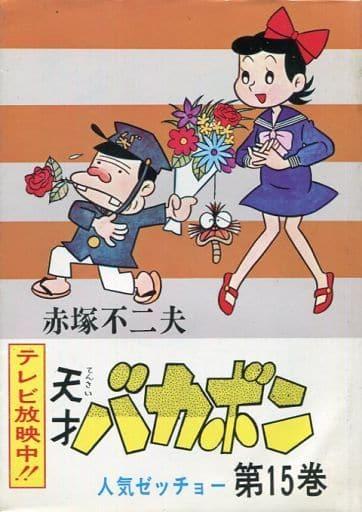 天才バカボン(アケボノコミックス)(15) / 赤塚不二夫
