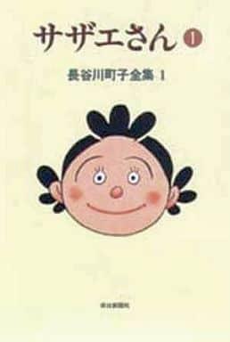 長谷川町子全集 サザエさん 1(1) / 長谷川町子
