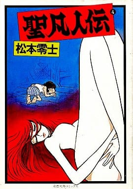 聖凡人伝(4) / 松本零士