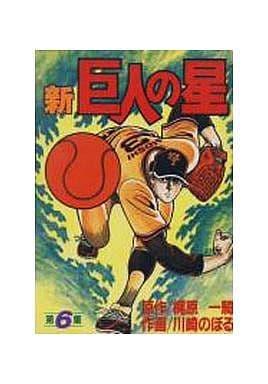 新 巨人の星(KCSP版)(6) / 川崎のぼる