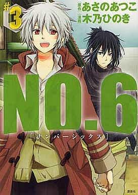 NO.6[ナンバーシックス](3) / 木乃ひのき