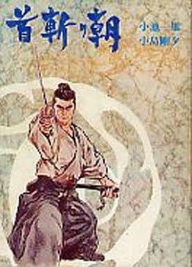 首斬り朝 刀哭の章(講談社版)(1) / 小島剛夕