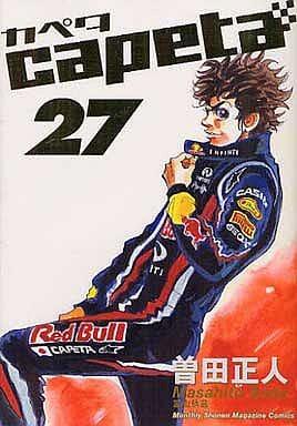 capeta(27) / 曽田正人