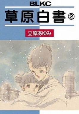 草原白書(完)(2) / 立原あゆみ