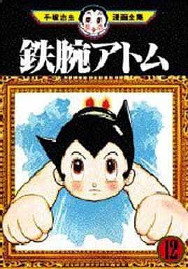 鉄腕アトム (手塚治虫漫画全集)(12) / 手塚治虫