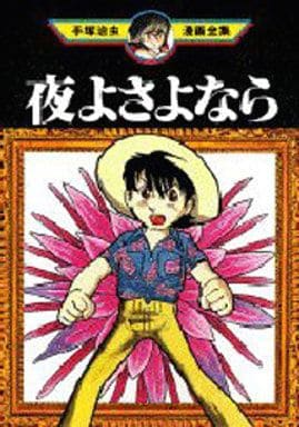 夜よさよなら(手塚治虫漫画全集) / 手塚治虫