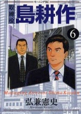 取締役島耕作(6)