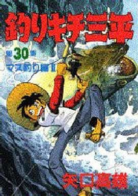 釣りキチ三平(スペシャル版)(30) / 矢口高雄