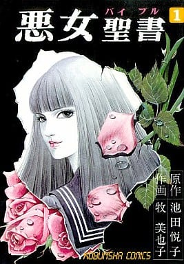 悪女聖書(1) / 牧美也子