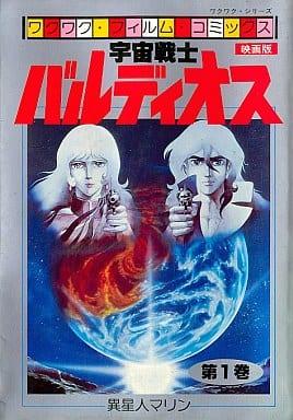 宇宙戦士バルディオス(映画版)フィルム・コミックス(1) / サンケイ出版