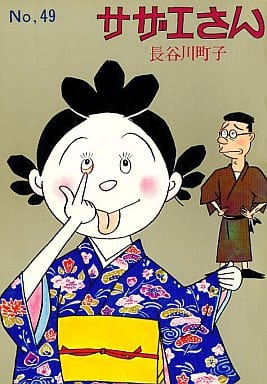サザエさん(49) / 長谷川町子