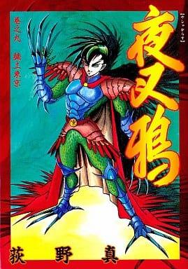 夜叉鴉(9) / 荻野真