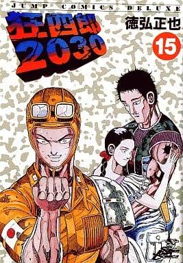 狂四郎2030(15) / 徳弘正也