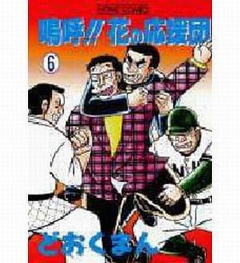 鳴呼!花の応援団(ホームコミックス)(6) / どおくまん